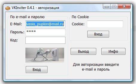 Вконтакте программа для приглашений